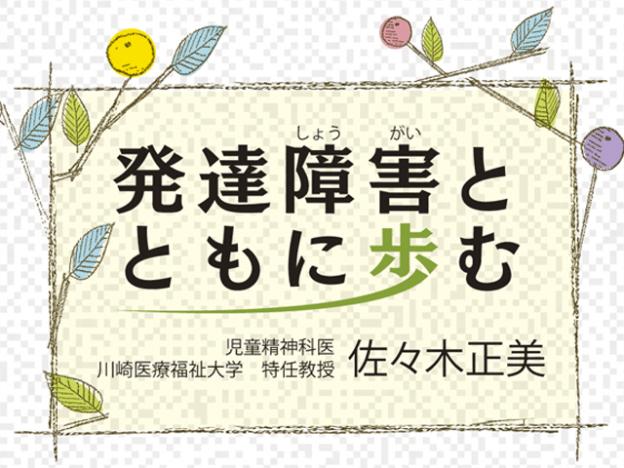 P052_発達障害_4