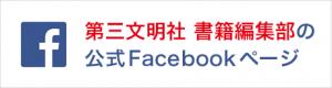 第三文明社 書籍編集部 Facebook