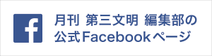 月刊「第三文明」 Facebook