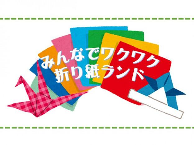 折り紙ランド キャッチ