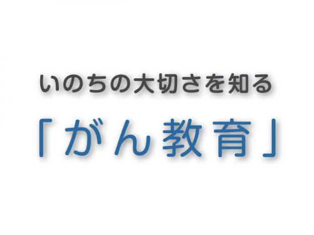 がん教育_アイキャッチ画像01